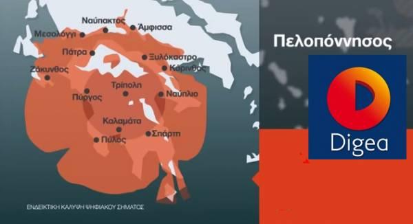 Digea: Στις 27 Ιουνίου τελικά ολοκληρώνεται η ψηφιακή μετάβαση στην Πελοπόννησο