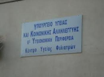 Φιλιατρά: Εθελοντές θα βάψουν το Κέντρο Υγείας