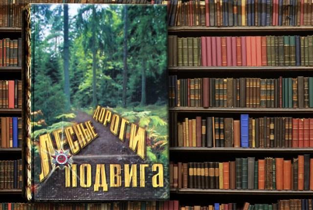 Лесные дороги подвига книга Елены Стельмах