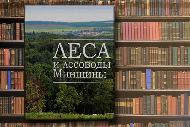 Леса и лесоводы Минщины Книга Елены Стельмах