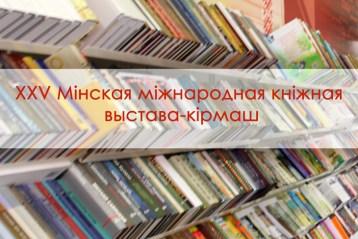 XХV Мінская міжнародная кніжная выстава-кірмаш