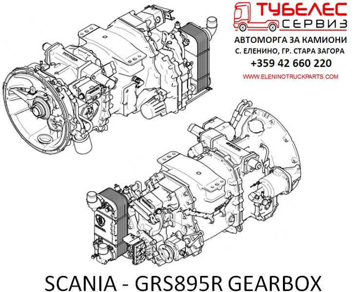 GRS895R автоматична ск. кутия от SCANIA R440 , EURO 5