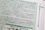 「平成29年度ものづくり基盤技術の振興施策」(ものづくり白書)で弊社が紹介されました。