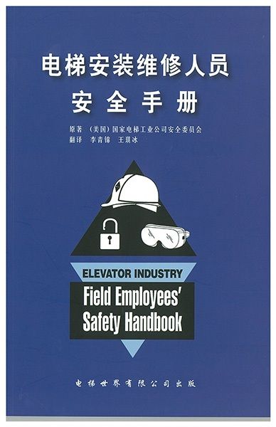 2015 Field Employees' Safety Handbook in Chinese