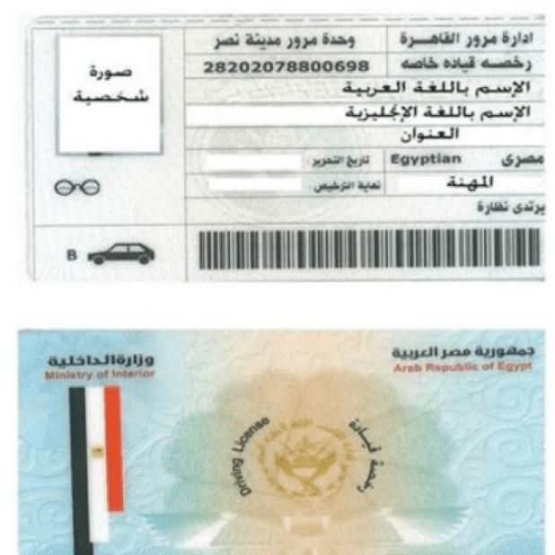 استخراج رخصة قيادة مصرية