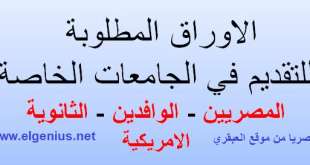 الاوراق المطلوبة للتقديم في الجامعات الخاصة المصرية