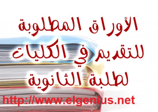 الاوراق المطلوبة للتقديم للكليات بالجامعات المصرية الحكومية