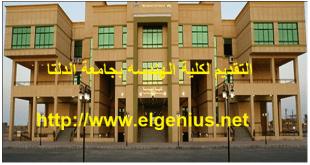 التقديم لكلية الهندسه بجامعة الدلتا بجمصه