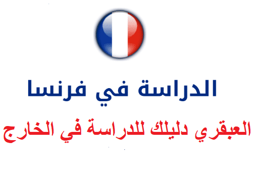 منح الدراسة في فرنسا