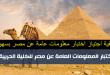 اختبار معلومات عامة عن مصر للكلية الحربية
