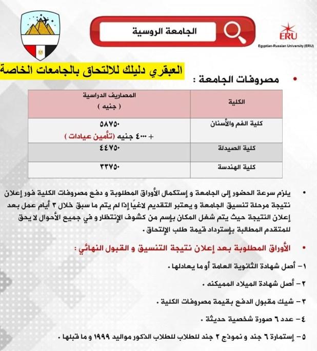 مصاريف الجامعة المصرية الروسية 2018