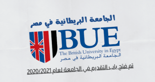 التقديم للجامعه البريطانبيه في مصر