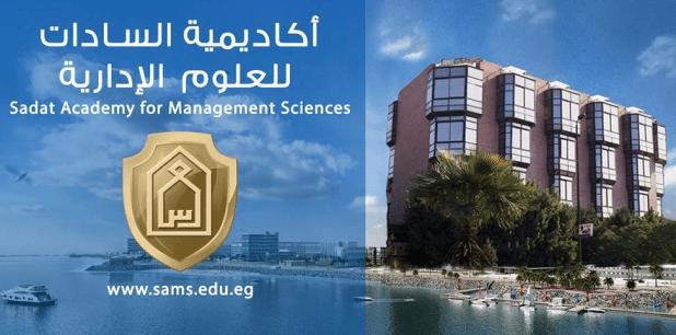 أكاديمية السادات للعلوم الإدارية