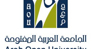 التقديم للجامعه العربية المفتوحة