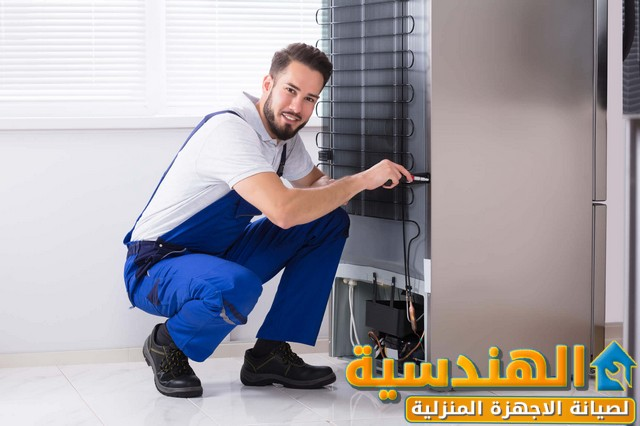 صيانة ثلاجات شارب / وأفضل طرق وأسعار للصيانة وطرق التواصل مع الشركة
