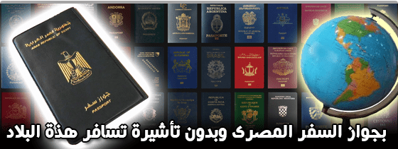 بجواز-السفر-المصرى-وبدون-تأشيرة-تسافر-هذة-البلاد---اللى-حصل