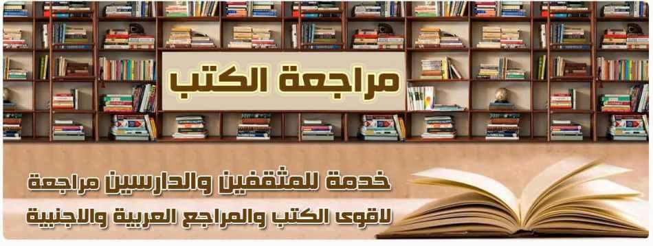 مراجعة الكتب