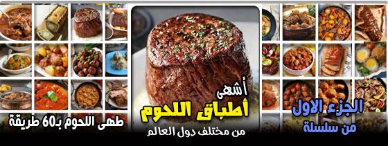 طهى-اللحوم-ب-60-طريقة