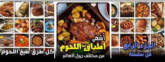كل طرق طبخ اللحوم
