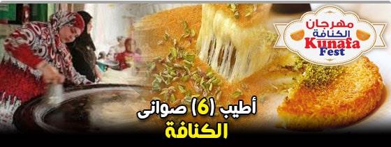 مهرجان-الكنافة---أطيب-6-صوانى-كنافة-min