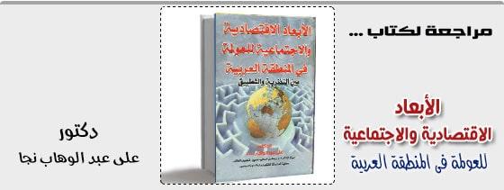 الابعاد الاقتصادية والاجتماعية للعولمة فى المنطقة العربية