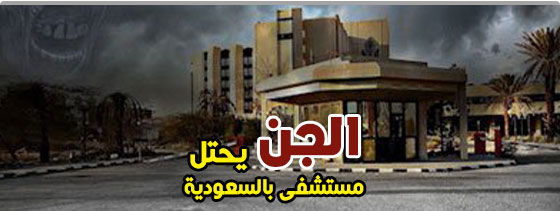الجن يحتل مستشفى بالسعودية