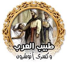 طبيب العرب وكسرى انوشرون
