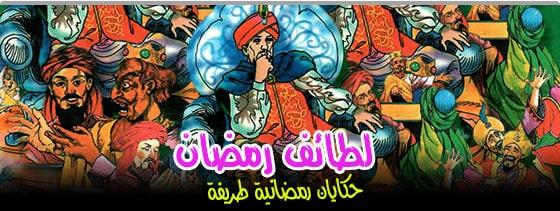 لطائف رمضان - حكايات رمضانية طريفة