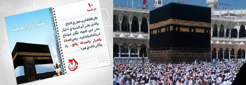 فاتح ذي الحجة يوم السبت 03 غشت 2019 ويوم عرفة يوم الاحد 11