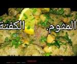 Tajine de Mtewem ou Kefta (Recette algerienne) طاجين الكفتة 2