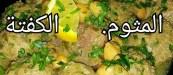 Tajine de Mtewem ou Kefta (Recette algerienne) طاجين الكفتة 51
