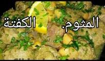 Tajine de Mtewem ou Kefta (Recette algerienne) طاجين الكفتة 50