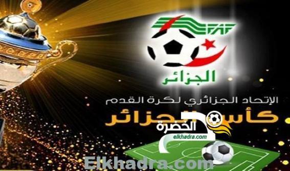 قرعة كأس الجزائر الـ32 24