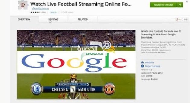 مشاهدة مباريات كرة القدم مجانا على الإنترنت أصعب في المستقبل 24