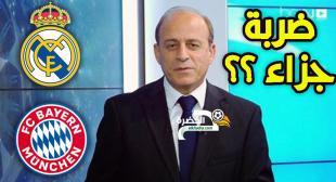 بالفيديو - الحكم جمال الشريف يصدم الجميع بخصوص تأهل ريال مدريد للنهائي..!!! 25