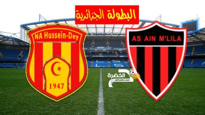 مباراة  نصر حسين داي ضد أمل عين مليلة NAHD VS ASAM 30