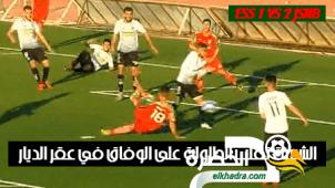 ملخص وأهداف مباراة وفاق سطيف ضد شبيبة بجاية ESS 1 VS 2 JSMB 26