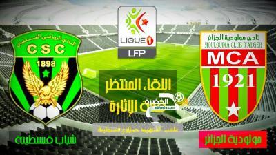 مباراة  شباب قسنطينة ضد مولودية الجزائر  CSC VS MCA 31