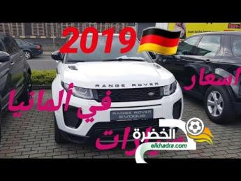 اسعار سيارات المستعملة و الجديد في ألمانيا  2019 24