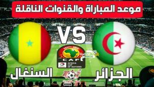 القنوات الناقلة لمباراة الجزائر و السنغال اليوم 27-06-2019 Algérie vs Sénégal 27