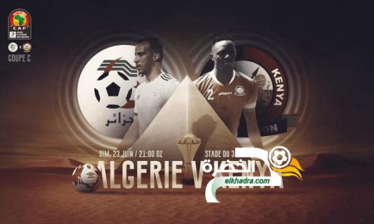 موعد وتوقيت مباراة الجزائر و كينيا اليوم 23-06-2019 Algérie vs Kenya 24