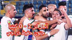 ملخص مباراة الجزائر وكينيا 2-0 حفيظ دراجي هدف عالمي وتألق محرز 35