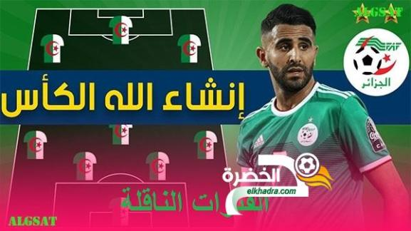 القنوات الناقلة لمباراة الجزائر و السنغال اليوم 19-07-2019 Algérie vs Sénégal 24