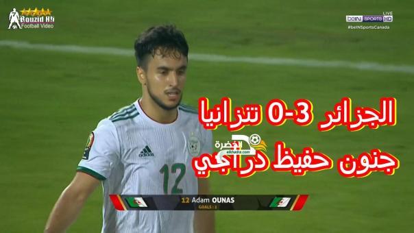 ملخص مباراة الجزائر وتنزانيا 3-0 جنون حفيظ دراجي كأس امم افريقيا 2019 HD 24