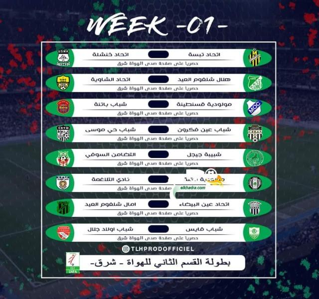 برنامج الجولة الاولى من بطولة الهواة شرق الموسم 2020-2019 25