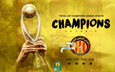 الكاف تعلن تتويج الترجي التونسي بطلا لـ دوري أبطال أفريقيا 24