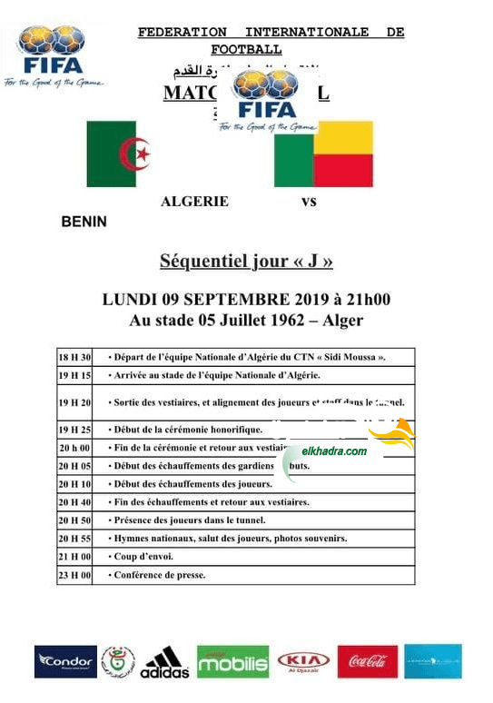 المنتخب الوطني : برنامج تقديم حفل الكأس وتكريم حليش 25