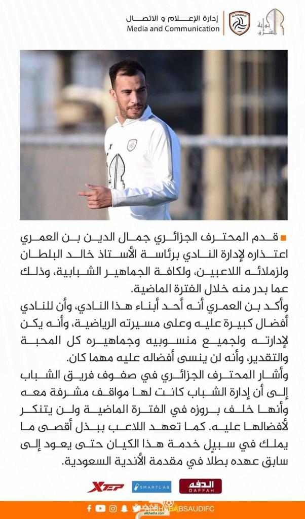 """بيان رسمي لنادي الشباب السعودي: """"جمال بن العمري يقدم اعتذاره لإدارة النادي، زملاءه والجماهير"""" 3"""