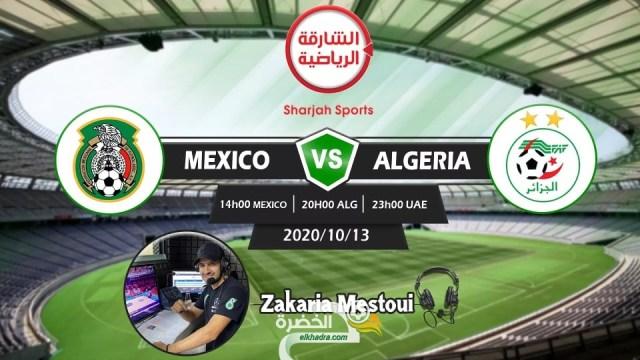 القنوات الناقلة لمباراة الجزائر والمكسيك اليوم 13-10-2020 Algérie - Mexique 25