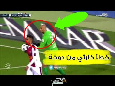 بالفيديو دوخة يتسبب في خسارة فريقه السعودي بطريقة غريبة